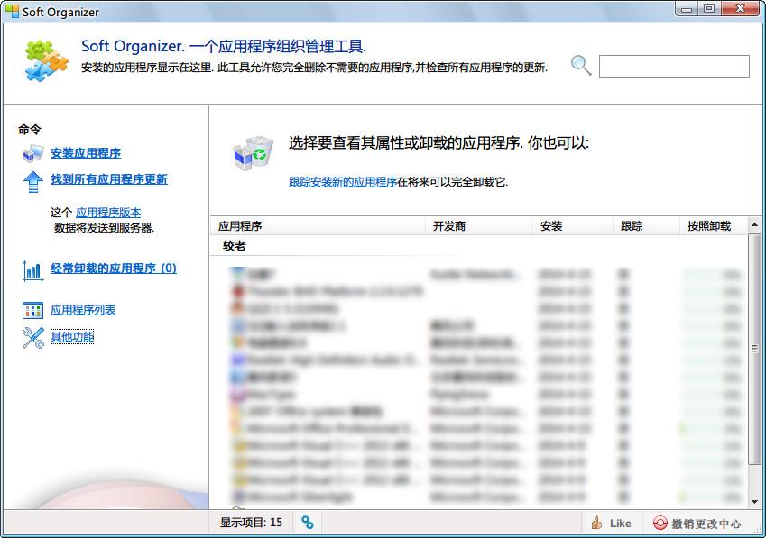 Soft Organizer 3.51 SuR简单汉化版-程序安装监视卸载