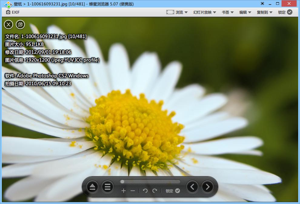 蜂蜜浏览器(HoneyView) v5.19 Portable 绿色中文版│小巧快速图像浏览工具