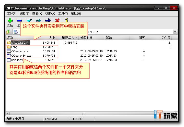 软件绿化教程一例(Ashampoo UnInstaller应用实例)