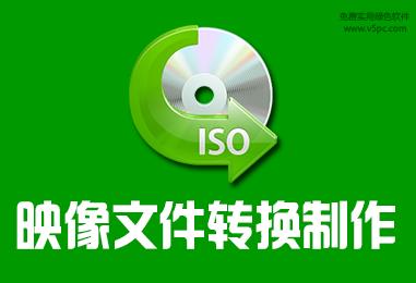 AnyToISO Converter Pro 3.8.2 Build 563 专业中文绿色版/安装版│ISO映像文件转换制作