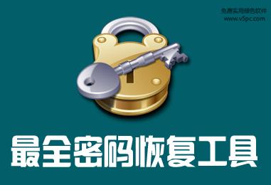 Password Recovery Bundle 2018 Enterprise Edition 4.6 英文版│密码恢复工具包