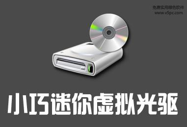 gBurner Virtual Drive 4.7.0.0 安装版│小巧迷你虚拟光驱