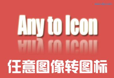 Any to Icon 3.55 安装特别版│任意图像转图标工具