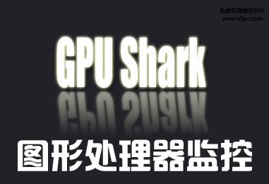 GPU Shark 0.9.11.2 绿色单文件版│显卡GPU监控工具