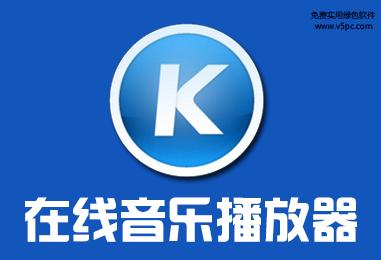 酷狗音乐 7.7.10│在线音乐播放下载器