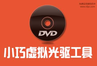 VirtualDVD 7.6 繁体中文安装版│虚拟光驱,轻松挂载各种映像