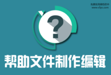 CHM Editor 2.0 build 37 中文安装版+绿色版+补丁│强大的可视化CHM编辑编译工具