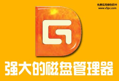 DiskGenius v4.7.2 x64/x86 中文绿色特别版│强大磁盘管理工具