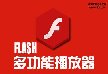 Flash Player Pro 6.0 安装版+补丁(网盘资源)│多功能Flash播放器
