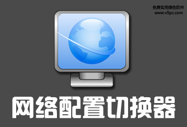 NetSetMan 4.3.1 中文绿色版│IP快速切换设置工具