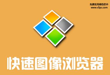 蜂蜜浏览器(HoneyView) v5.22 Portable 绿色中文版│小巧快速图像浏览工具