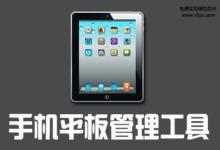 Xilisoft iPad Magic v5.7.6 Build 20150818 中文安装版+补丁│万能格式转换手机管理