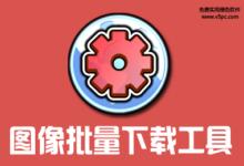 Bulk Image Downloader(BID) 5.6 中文安装版+补丁│网络高清图像批量抓取下载工具