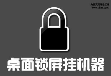 ScreenBlur 1.3.0.31 中文绿色版丨锁定和隐藏桌面挂机锁屏工具