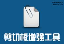 CLCL v2.0.3 Portable 中文汉化绿色版│剪切板增强工具