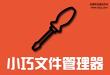 EF Commander 10.80 Portable 32/64 中文绿色版│文件管理器