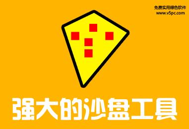 Sandboxie 5.26 中文安装版│强大的沙盘工具