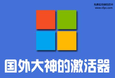 Microsoft Toolkit 2.6.4 绿色单文件版│Windows和Office激活工具