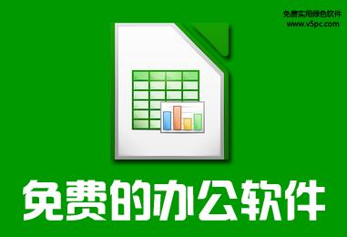 LibreOffice 5.0.2 Stable PortableApps 中文绿色版便携版│自由免费的办公软件