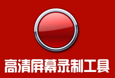 Mirillis Action 2.5.2 中文安装特别版│高清屏幕录制工具