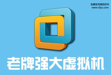 VMware Workstation 14.1.2 中文安装版│强大虚拟机软件