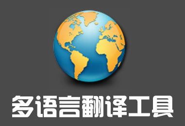 Ace Translator 16.3 中文注册绿色版+安装版│多语言在线翻译工具