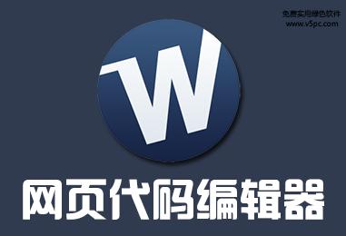 WeBuilder 2015 v13.5.0.169 特别版│网页代码智能编辑器