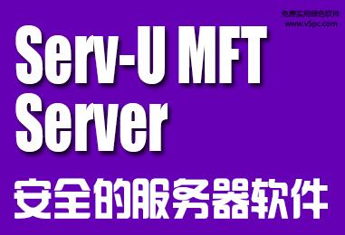 Serv-U MFT Server 15.1.2 中文特别版│安全的 FTP 服务器软件