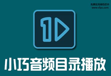 1by1 1.86 免费版│小巧快速音频目录播放器