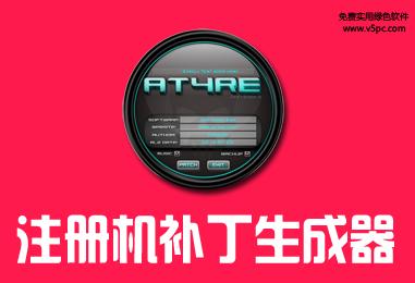 AT4RE Patcher v0.6.2 绿色版│强大的补丁制作生成工具