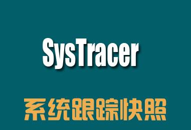 SysTracer v2.10 注册绿色+安装版+补丁|系统跟踪快照工具