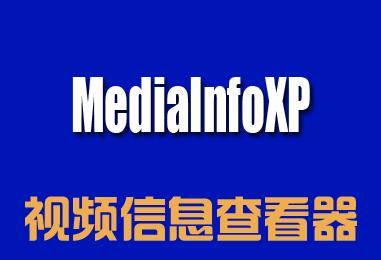 MediaInfoXP 2.24 绿色单文件版│查看视频信息