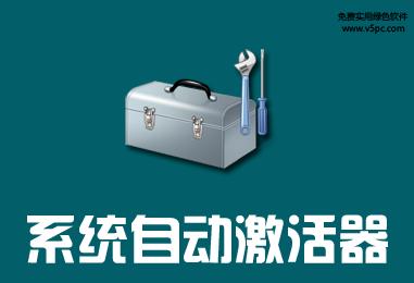 KMSAuto Net 2016 1.5.3 Portable 绿色版│Windows系统自动激活工具