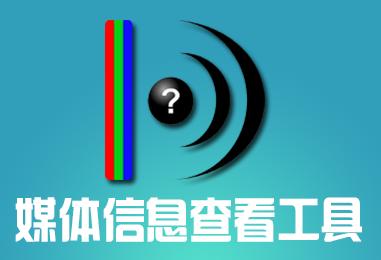MediaInfo 0.7.92 32/64 Portable 中文 绿色版/安装版│分析视频和音频文件的编码信息