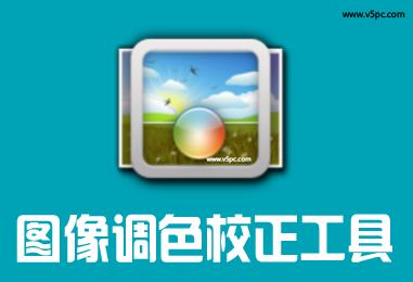 PhotoEQ 10.05 PortableAppc 便携版+安装版│图像调色校正工具