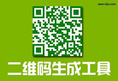 Alternate QR Code Generator 1.760 中文绿色版│小巧二维码生成工具