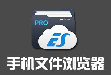 ES File Explorer Pro v1.0.3  中文专业版│ES文件浏览器