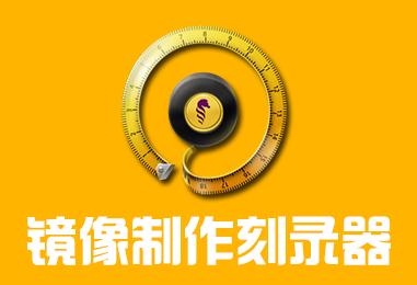ISO Workshop 7.4 中文绿色便携版│快速方便刻录工具