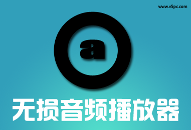 Audacious 3.7.1 Portable 中文绿色版│开源无损音频播放器