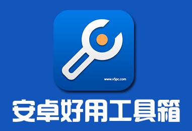 All-In-One Toolbox (Cleaner) Pro 5.3.0 中文专业清理版│安卓多功能工具箱