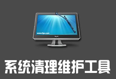 CleanMyPC 1.7.1 中文特别版│强大系统清理维护工具