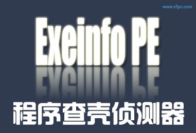 Exeinfo PE 0.0.4.9 绿色版│PE查壳工具(网盘资源)