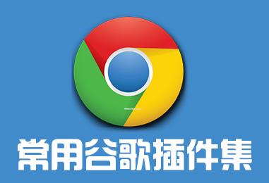 常用 Google Chrome 谷歌浏览器扩展插件库合集