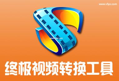 Aiseesoft Video Converter Ultimate 9.0.10 英文特别版│终极视频转换工具