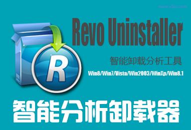 Revo Uninstaller Pro 3.2.0 中文安装版+绿色便携版│智能卸载工具