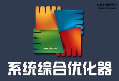 AVG PC Tuneup Pro 2018 16.76.3 中文版│强大系统综合优化工具