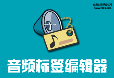 Kid3 3.4.5 中文绿色版│音频文件标签编辑器