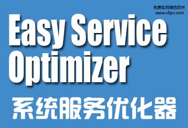 Easy Service Optimizer v1.2 中文绿色版│简易系统服务优化器