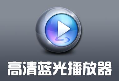 AnyMP4 Blu-ray Player 6.1.80 安装版+补丁│高清播放器