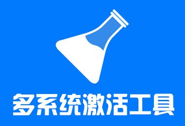Re-Loader Activator 2.6 Final/3.0 Beta 2 中文绿色版│Windows 10 激活工具